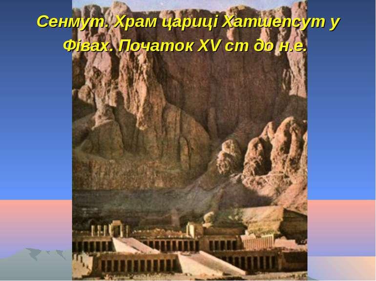 Сенмут. Храм цариці Хатшепсут у Фівах. Початок XV ст до н.е.