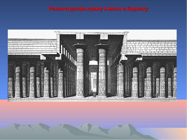 Реконструкція храму Амона в Карнаку