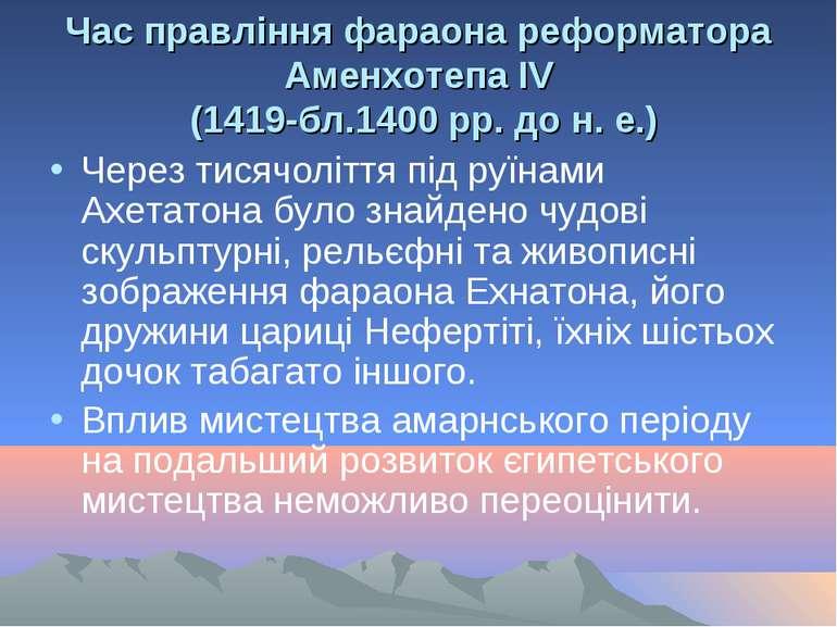 Час правління фараона реформатора Аменхотепа ІV (1419-бл.1400 рр. до н. е.) Ч...