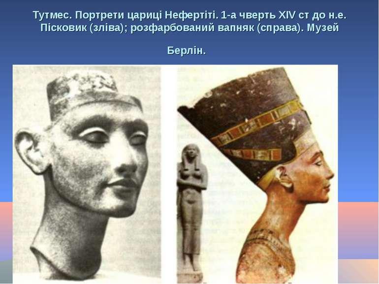 Тутмес. Портрети цариці Нефертіті. 1-а чверть XIV ст до н.е. Пісковик (зліва)...