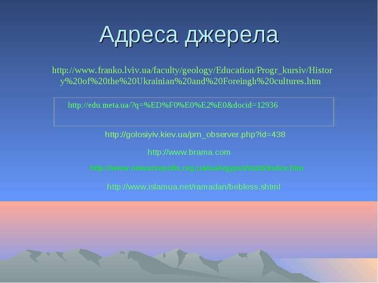 Адреса джерела http://www.franko.lviv.ua/faculty/geology/Education/Progr_kurs...