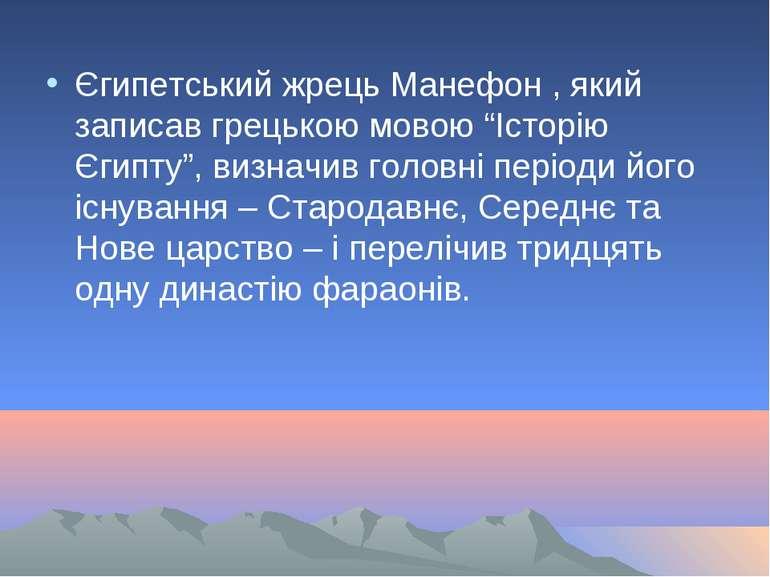 """Єгипетський жрець Манефон , який записав грецькою мовою """"Історію Єгипту"""", виз..."""