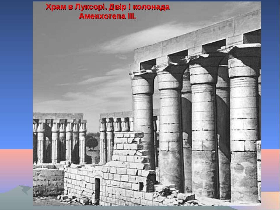 Храм в Луксорі. Двір і колонада Аменхотепа III.