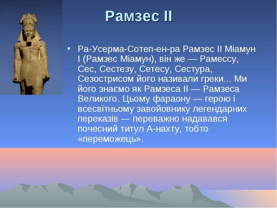 Рамзес II  Ра-Усерма-Сотеп-ен-ра Рамзес II Міамун I (Рамзес Міамун), він же ...