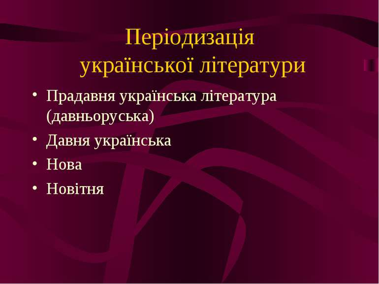 Періодизація української літератури Прадавня українська література (давньорус...