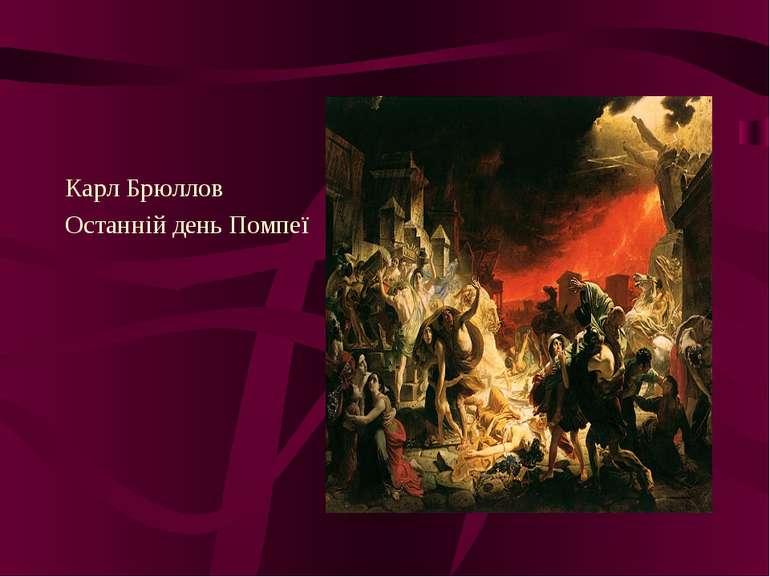 Карл Брюллов Останній день Помпеї