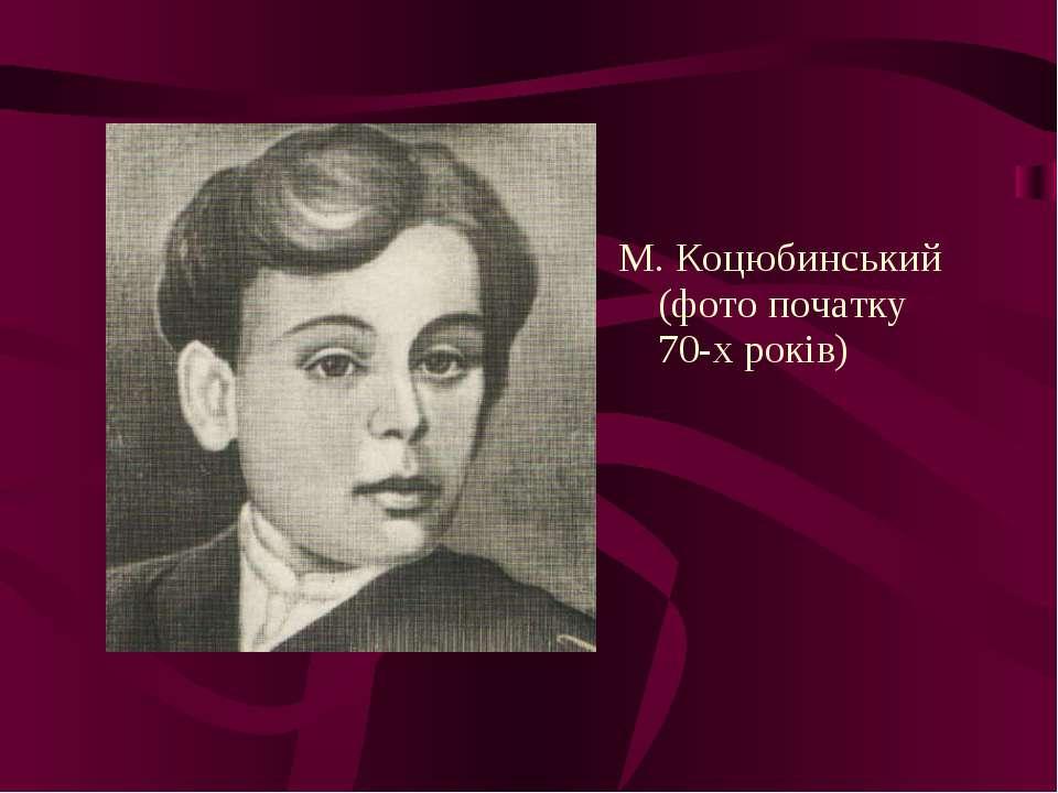 М. Коцюбинський (фото початку 70-х років)