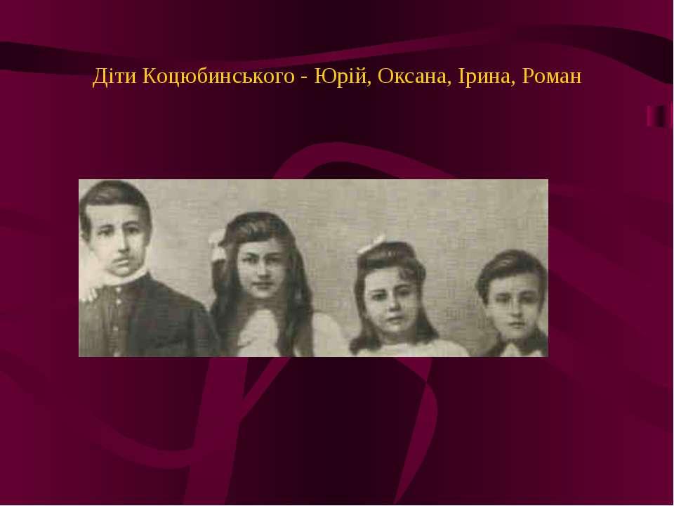 Діти Коцюбинського - Юрій, Оксана, Ірина, Роман