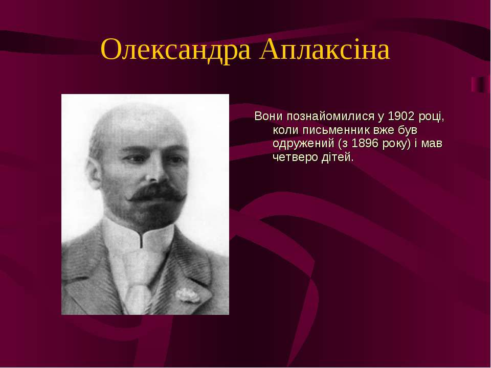 Олександра Аплаксіна Вони познайомилися у 1902 роцi, коли письменник вже був ...