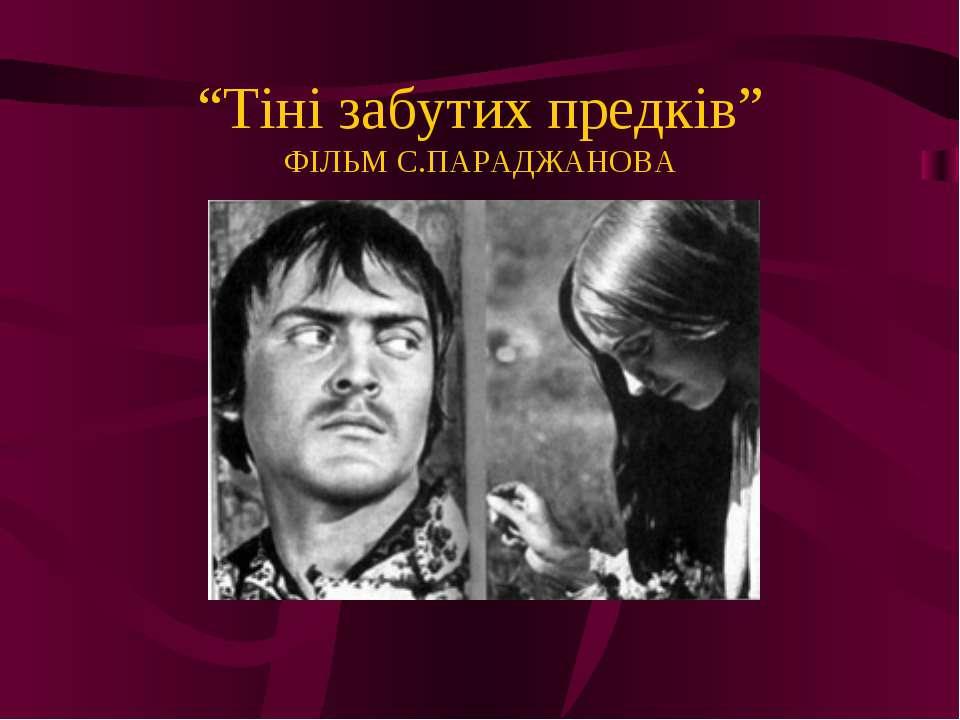 """""""Тіні забутих предків"""" ФІЛЬМ С.ПАРАДЖАНОВА"""