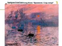 """Імпресіонізм Клод Моне """"Враження. Схід сонця"""""""