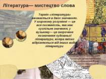 Література— мистецтво слова Термін «література» вживається в двох значеннях. ...