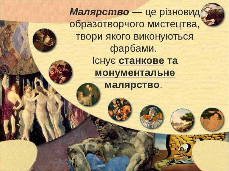Малярство — це різновид образотворчого мистецтва, твори якого виконуються фар...