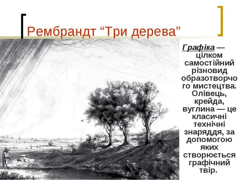 """Рембрандт """"Три дерева"""" Графіка — цілком самостійний різновид образотворчого м..."""