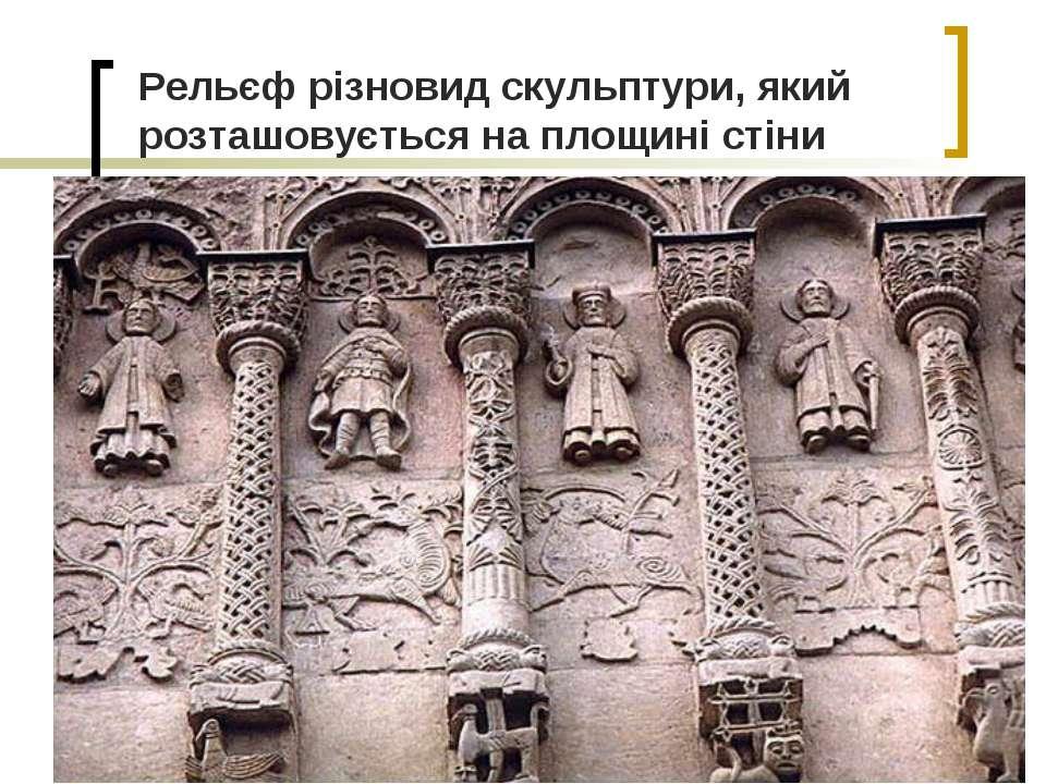 Рельєф різновид скульптури, який розташовується на площині стіни