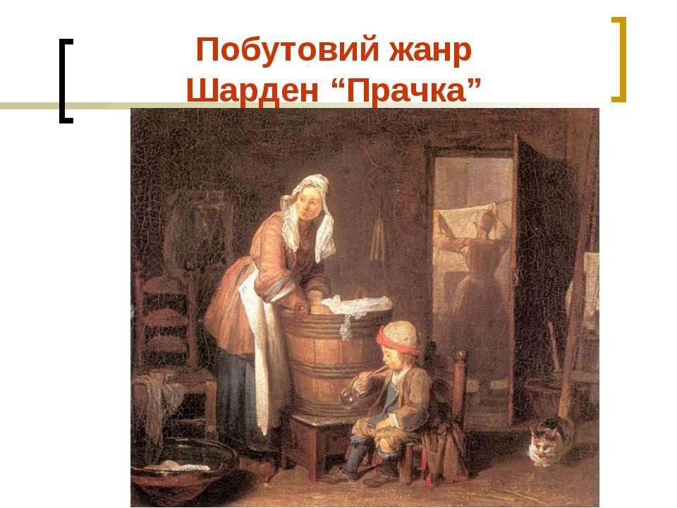 """Побутовий жанр Шарден """"Прачка"""""""