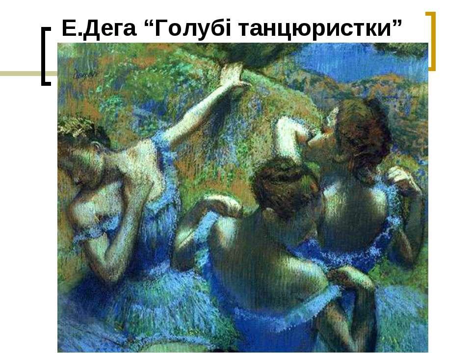 """Е.Дега """"Голубі танцюристки"""""""