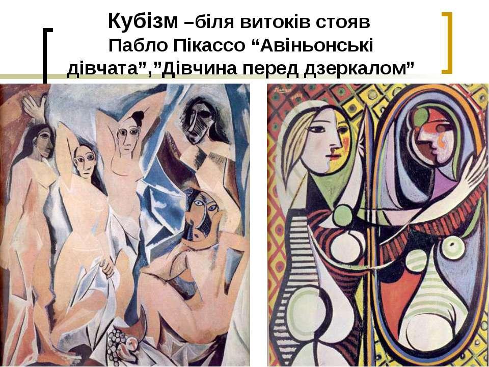 """Кубізм –біля витоків стояв Пабло Пікассо """"Авіньонські дівчата"""",""""Дівчина перед..."""