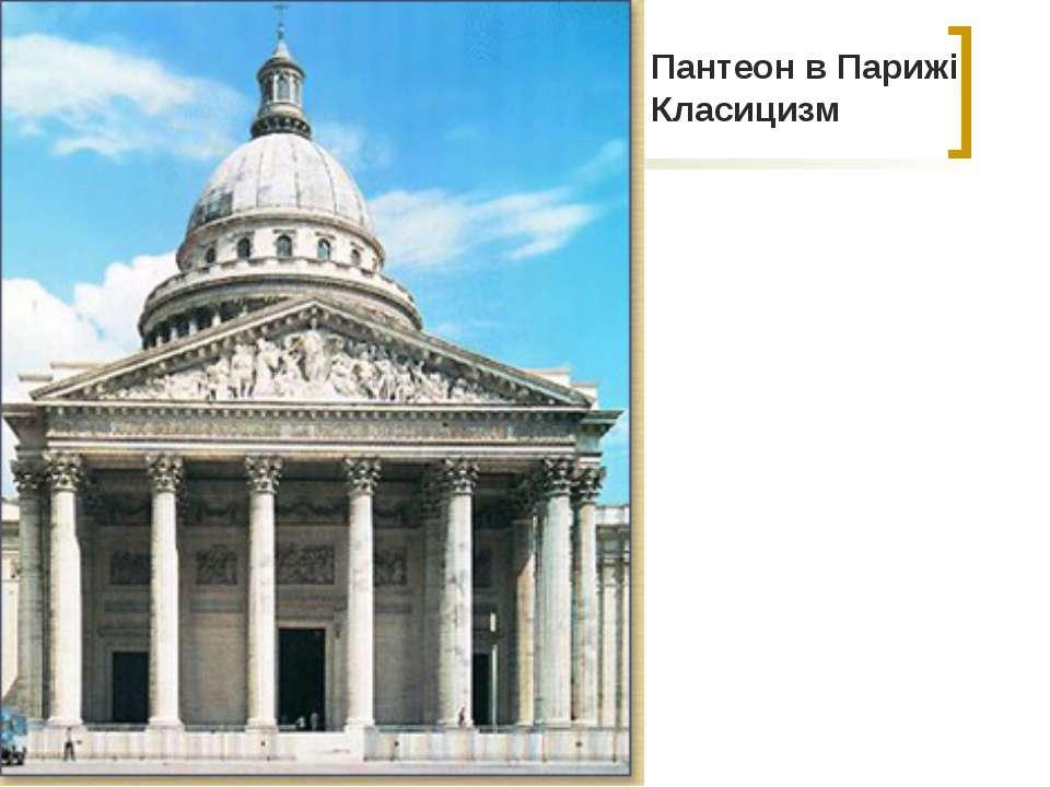 Пантеон в Парижі Класицизм