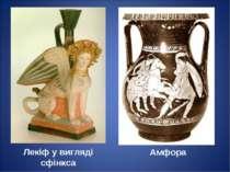 Лекіф у вигляді сфінкса Амфора