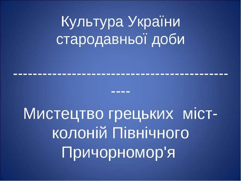 Культура України стародавньої доби ------------------------------------------...