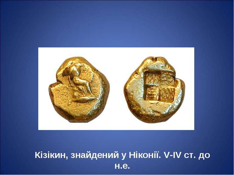 Кізікин, знайдений у Ніконії. V-IV ст. до н.е.