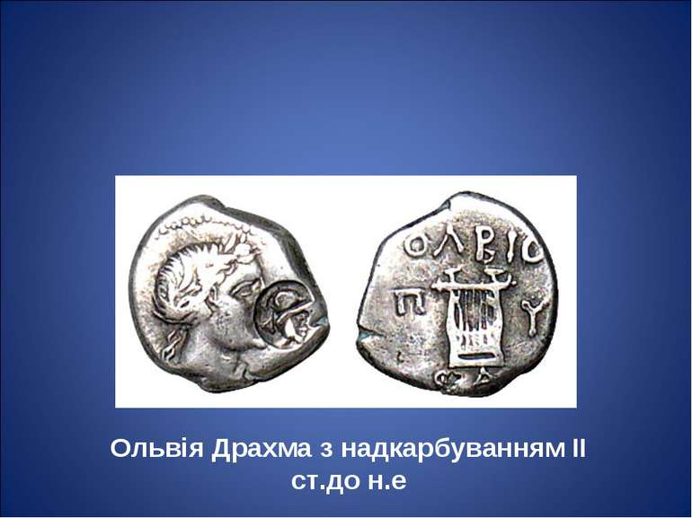 Ольвія Драхма з надкарбуванням II ст.до н.е