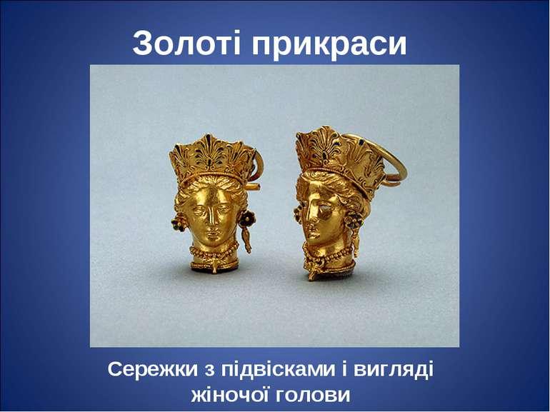 Золоті прикраси Сережки з підвісками і вигляді жіночої голови