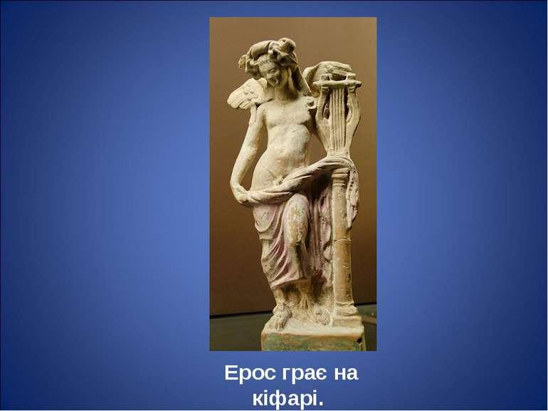 Ерос грає на кіфарі. 1 ст. до н. е.