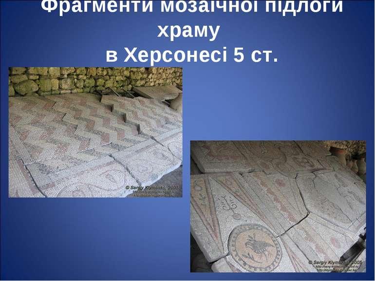 Фрагменти мозаїчної підлоги храму в Херсонесі 5 ст.