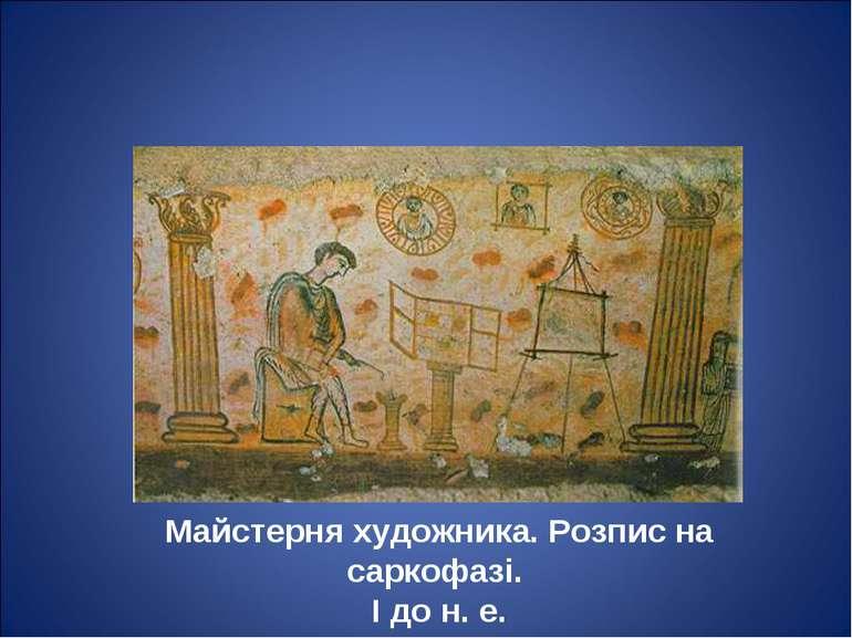 Майстерня художника. Розпис на саркофазі. І до н. е.
