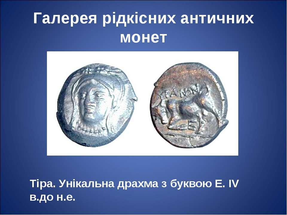 Галерея рідкісних античних монет Тіра. Унікальна драхма з буквою Е. IV в.до н.е.