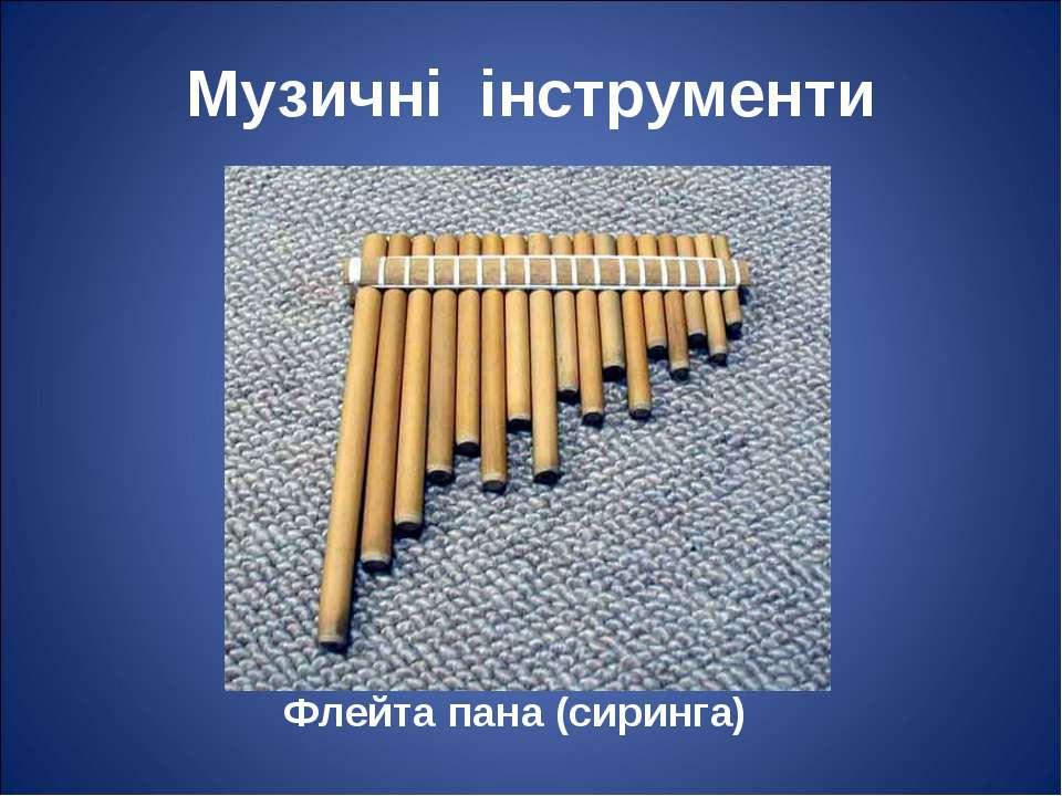 Музичні інструменти Флейта пана (сиринга)