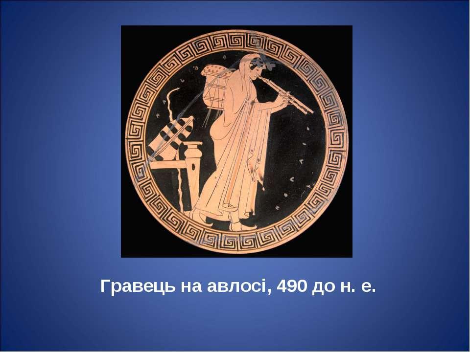 Гравець на авлосі, 490 до н. е.