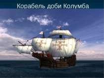 Корабель доби Колумба
