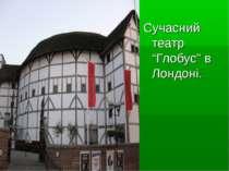 """Сучасний театр """"Глобус"""" в Лондоні."""