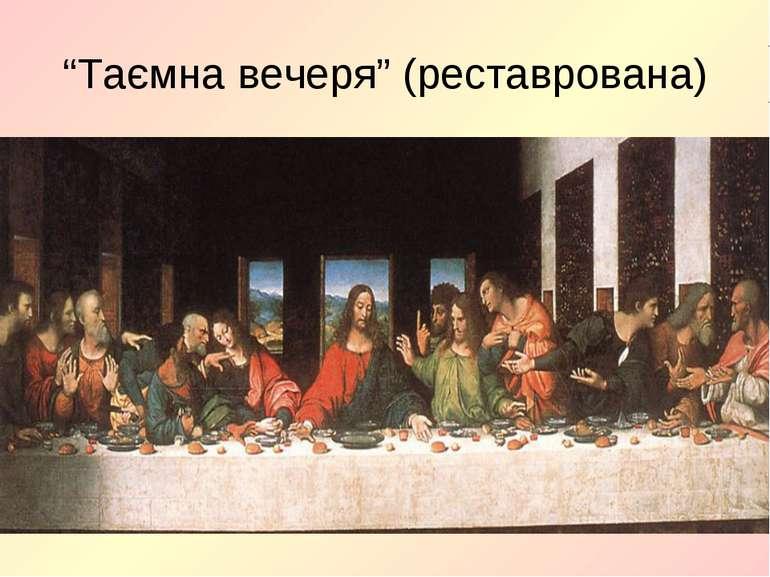 """""""Таємна вечеря"""" (реставрована)"""
