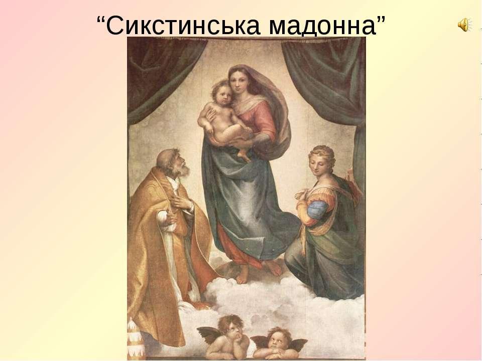 """""""Сикстинська мадонна"""""""