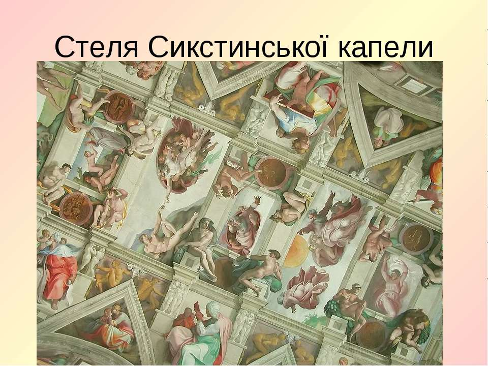 Стеля Сикстинської капели
