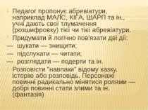 Педагог пропонує абревіатури, наприклад МАЛС, КІГА, ШАРП та ін., учні дають с...