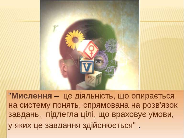 """""""Мислення – це діяльність, що опирається на систему понять, спрямована на роз..."""