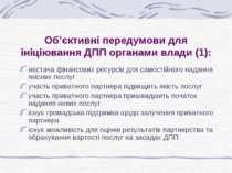 Об'єктивні передумови для ініціювання ДПП органами влади (1): нестача фінансо...
