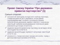 "Проект Закону України ""Про державно-приватне партнерство"" (1) Сильні сторони:..."