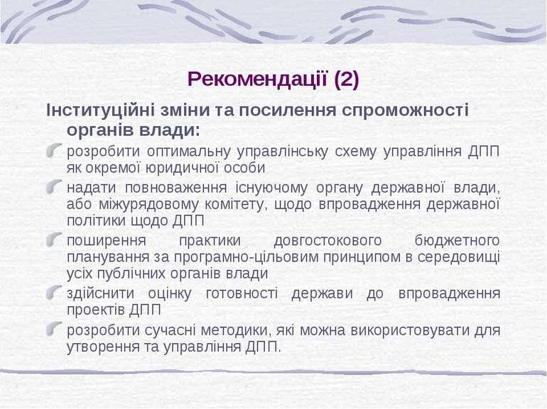 Рекомендації (2) Інституційні зміни та посилення спроможності органів влади: ...