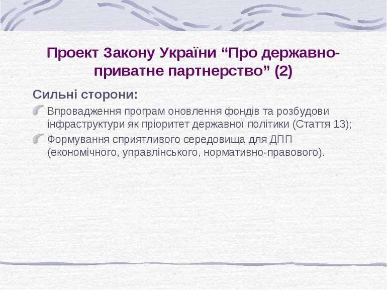 "Проект Закону України ""Про державно-приватне партнерство"" (2) Сильні сторони:..."