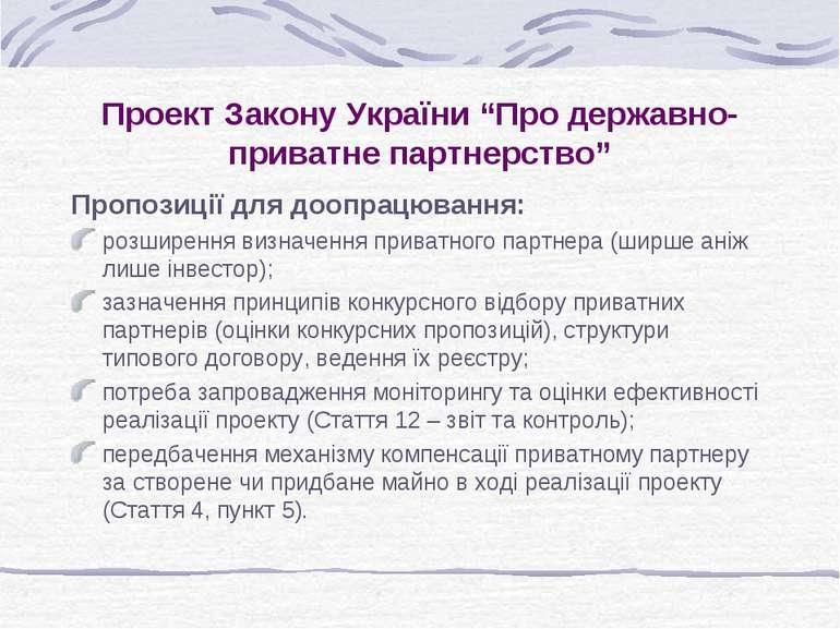 """Проект Закону України """"Про державно-приватне партнерство"""" Пропозиції для дооп..."""