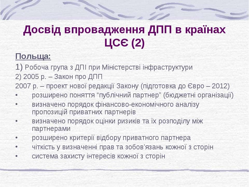 Досвід впровадження ДПП в країнах ЦСЄ (2) Польща: 1) Робоча група з ДПІ при М...