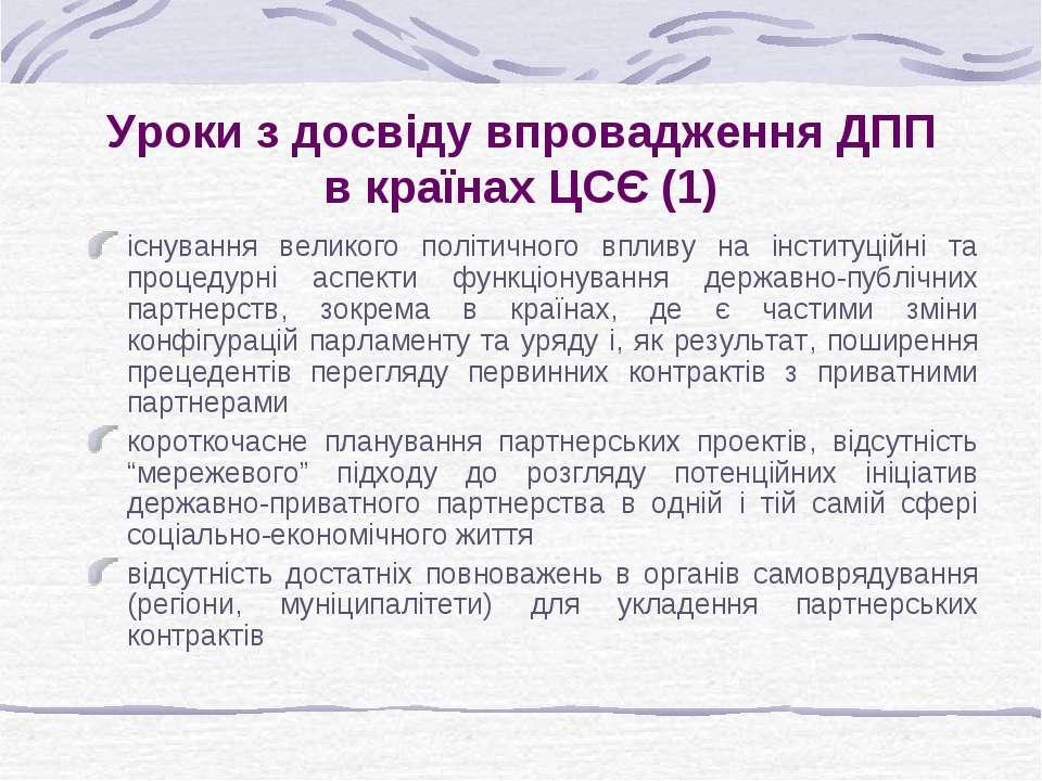 Уроки з досвіду впровадження ДПП в країнах ЦСЄ (1) існування великого політич...