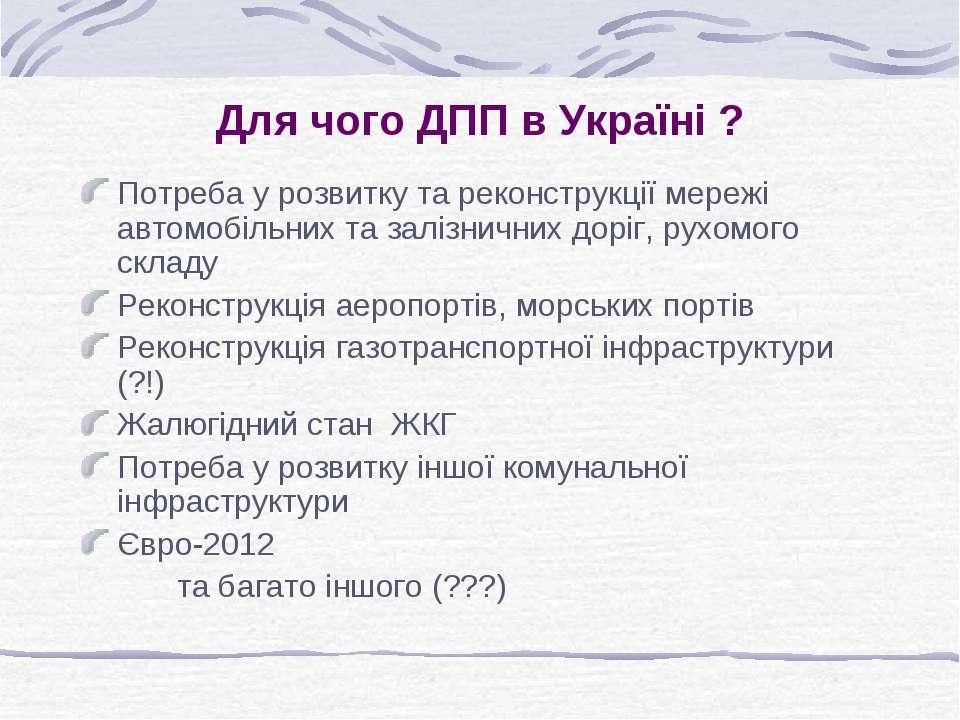 Для чого ДПП в Україні ? Потреба у розвитку та реконструкції мережі автомобіл...