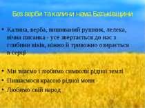 Без верби та калини нема Батьківщини Калина, верба, вишиваний рушник, лелека,...
